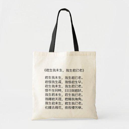 Designing Bag- Chinese romantic poem