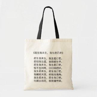 Designing Bag- Chinese romantic poem Budget Tote Bag
