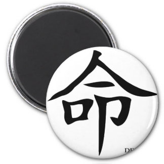 Destiny Chinese Character 6 Cm Round Magnet