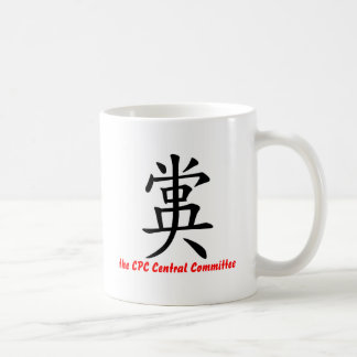 diang cool chinese symbol mug