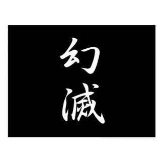 Disillusion Kanji Post Cards