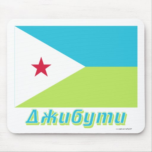 Djibouti Flag with name in Russian Mousepads