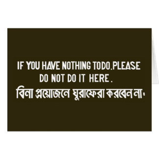 Do Not Do It Here, Sign, Bangladesh Greeting Card