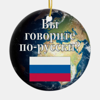 Do you speak Russian? in Russian. Flag & Earth Christmas Ornament