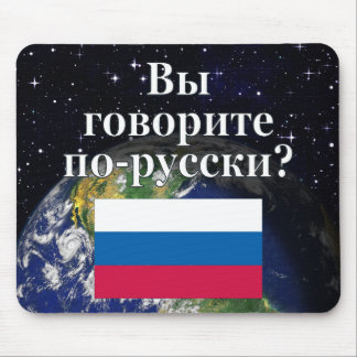 Do you speak Russian? in Russian. Flag & Earth Mousepads