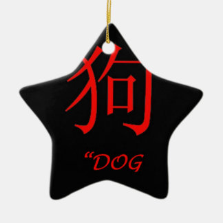 """Dog"" Chinese astrology sign Christmas Ornament"