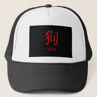 """Dog"" Chinese astrology sign Trucker Hat"