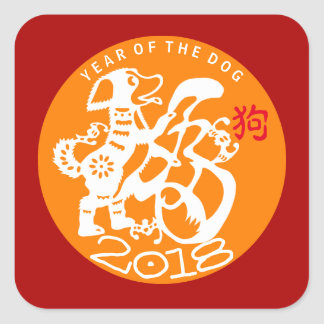 Dog Chinese New Year 2018 Choose color B Sticker