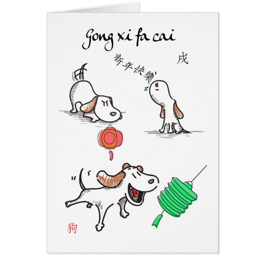 Dog, Chinese New Year. Gong xi fa cai