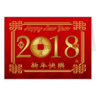 Dog, Chinese New Year, Year Of The Dog, 2018 Coin Card