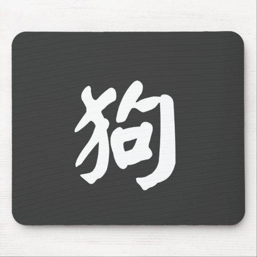 Dog Chinese Zodiac Sign Mouse Pads