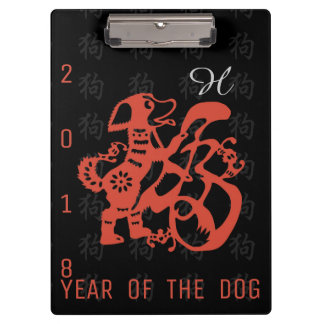 Dog Papercut Chinese New Year 2018 Monogram C Clipboard