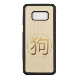 Dog Year 2018 Embossed Chinese Symbol Wood Case