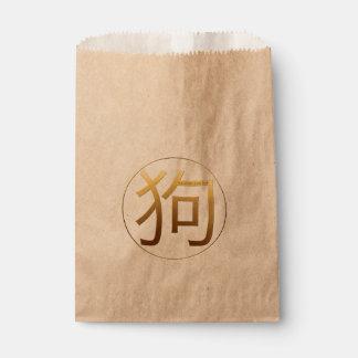 Dog Year Gold embossed effect Symbol Favor bag