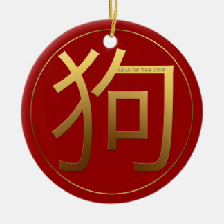 Dog Year Gold embossed effect Symbol Text Ornament