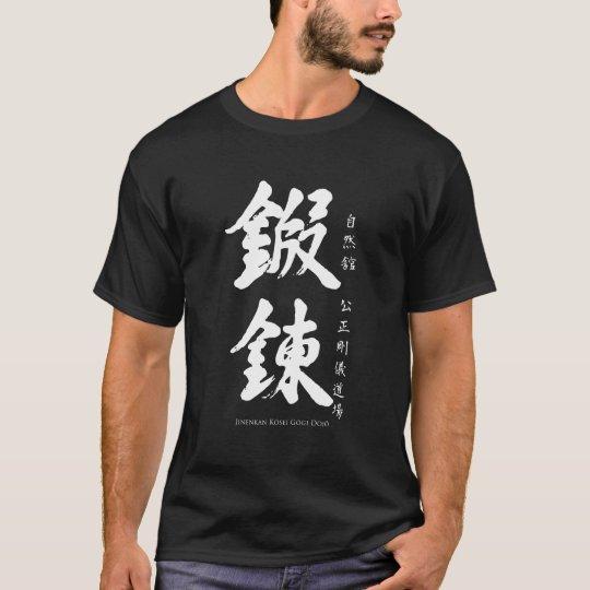 Dōjō T - Kabuto T-Shirt