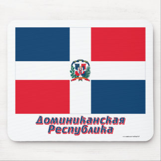Dominican Republic Flag with name in Russian Mouse Pad