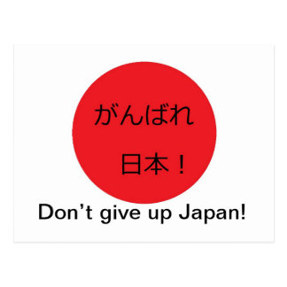Don't give up Japan! Postcard