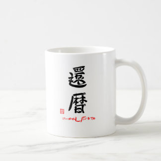 Don't you think? to come off from 60th birthday th basic white mug