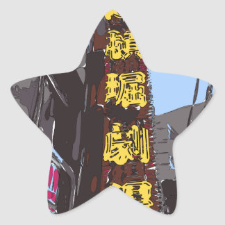 Dotonbori in tokyo sightseeing star sticker