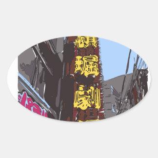 Dotonbori in tokyo sightseeing oval sticker