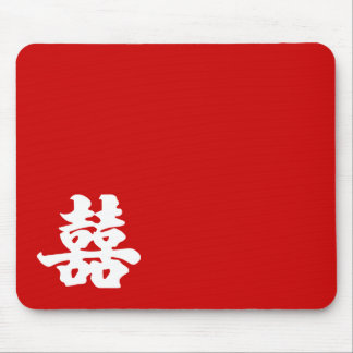 Double Happiness Mouse Mat