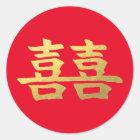 Double Happy Chinese Gold Wedding Sticker I