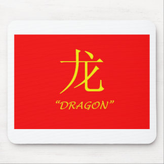 """""""Dragon"""" Chinese astrology sign Mouse Mat"""