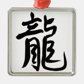 Dragon Chinese Calligraphy Christmas Ornament