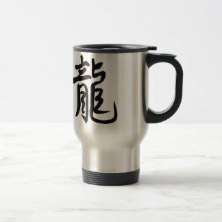 Dragon Chinese Calligraphy Travel Mug