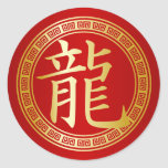 Dragon Chinese Symbol Gold on Red Round Sticker