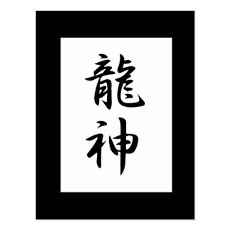 Dragon God - Kanji Postcards