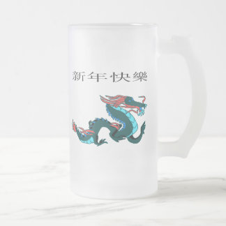 Dragon Happy New Year Frosted Glass Mug