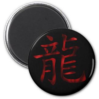 Dragon Kanji Magnet
