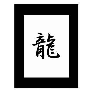 Dragon Kanji Postcard