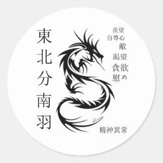 Dragon Round Sticker