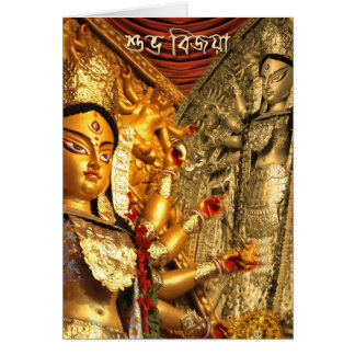 DURGA SHUBHA BIJAYA BENGALI GREETINGS CARD