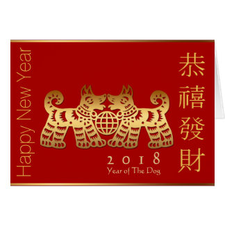 Earth Dog Year 2018 Gold Papercut Chinese Greeting Card