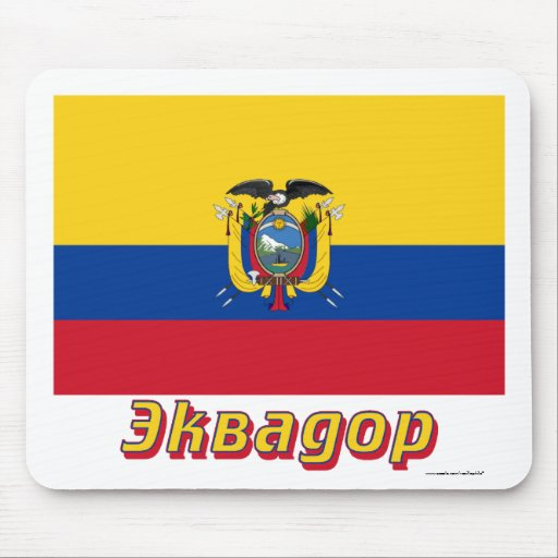 Ecuador Flag with name in Russian Mousepads