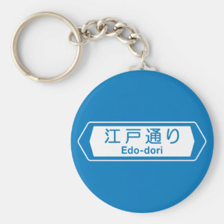 Edo-dori, Tokyo Street Sign Basic Round Button Keychain