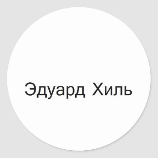 eduard khil TROLOLO IN Russian Round Sticker