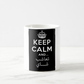 Egyptian Language Keep Calm and Drink  Tea Coffee Mug