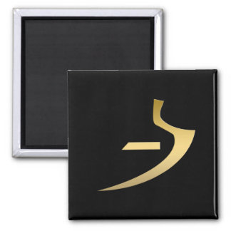 Egyptian symbol of truth magnet