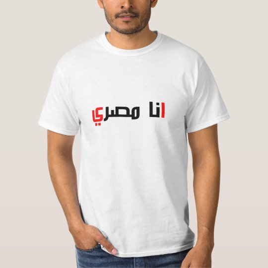 Egyptian T-Shirt ana-masry