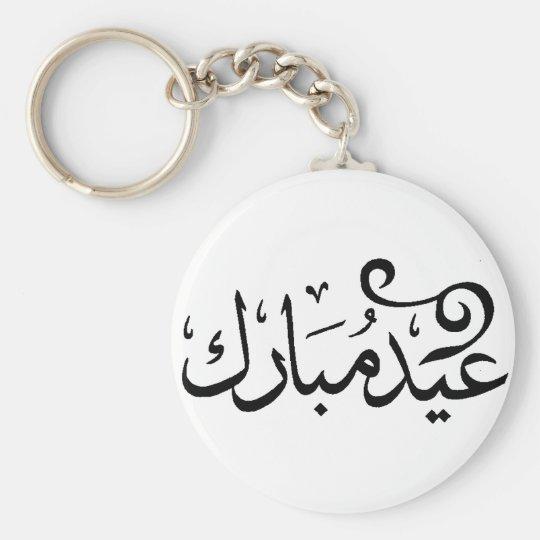 Eid Mubarak Black and White in Arabic Scripture Basic Round Button Key Ring