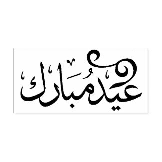 Eid Mubarak Black and White in Arabic Scripture Self-inking Stamp