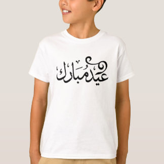 Eid Mubarak Black and White in Arabic Scripture T-Shirt