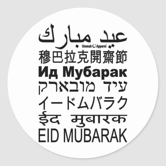 Eid Mubarak Card Languages Classic Round Sticker