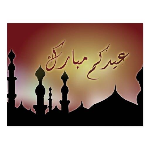 Eid mubarak kareem Islam arabic mosque calligraphy