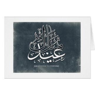 Eid-ul-Fitr Card